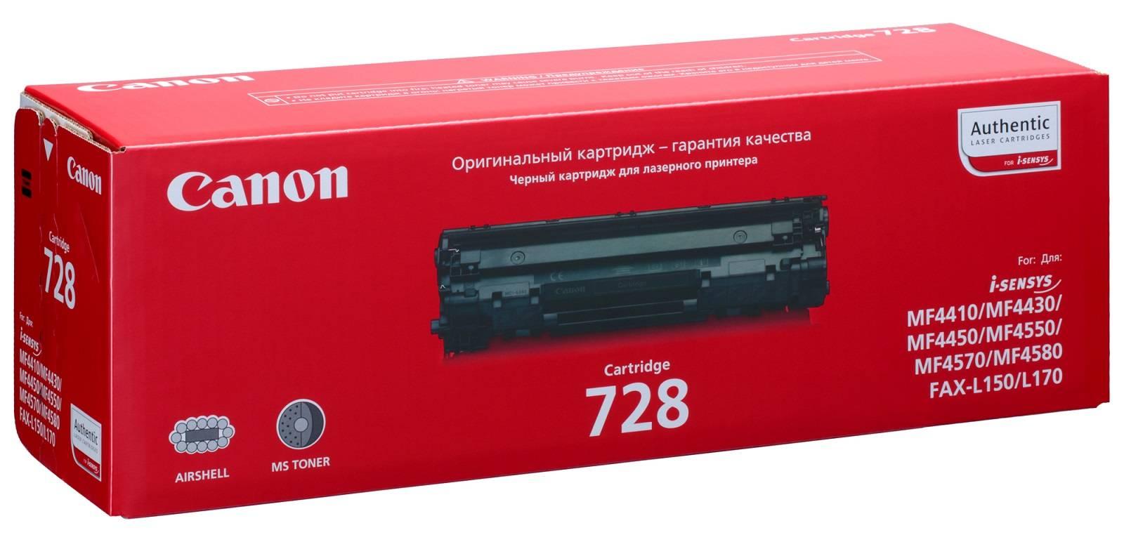 Картридж CANON 728 - картинка товара